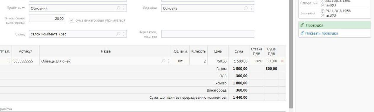 tovari na komisii BookKeeper БукКипер