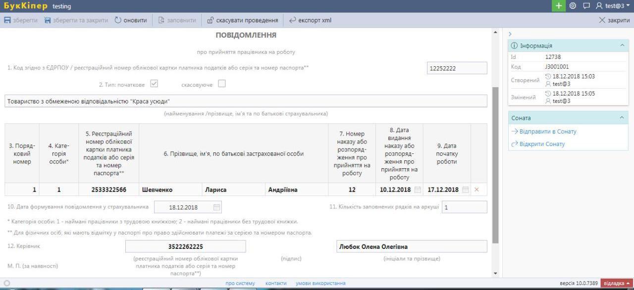 новий функціонал онлайн-бухгалтерії BookKeeper