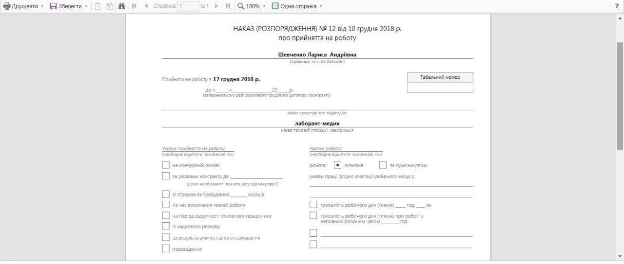 кадрові документи обов'язкові для ФОП