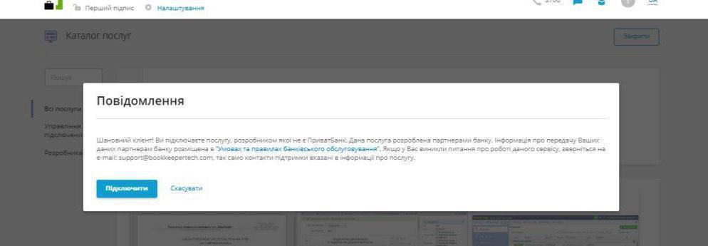 Реєстрація в БукКіпер через Приват24 для бізнесу