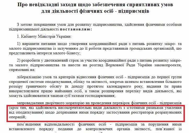 указ «Про невідкладні заходи щодо забезпечення сприятливих умов для діяльності ФОП»