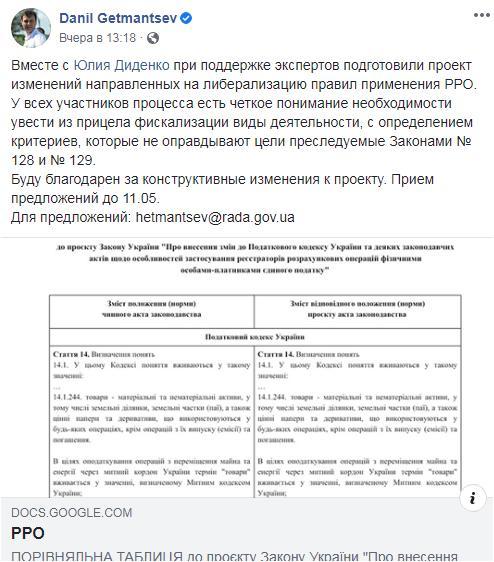Спрощенцям 2 групи скасують обов'язковість РРО. Програма для обліку ФОП БукКіпер