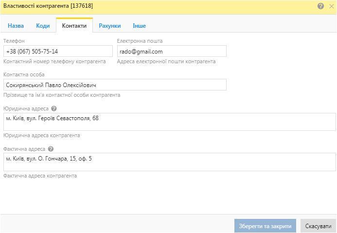 Контактні дані контрагента в програмі БукКіпер