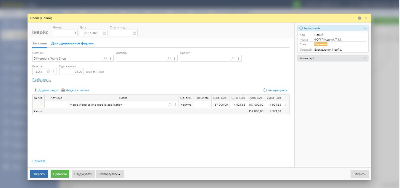 Invoice в онлайн сервісі БукКіпер
