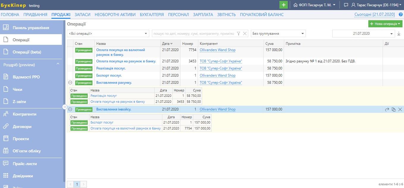 Журнал_операцій в онлайн програмі для обліку БукКіпер