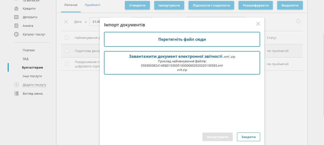 Електронна звітність Приват