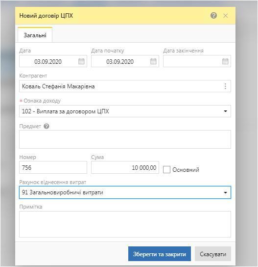 договір оренди в бухгалтерській програмі БукКіпер