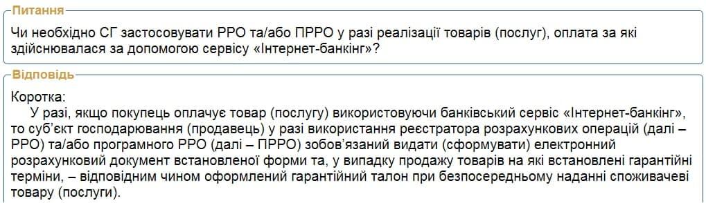Застосування РРО при оплаті товарів через систему інтернет-банкінг