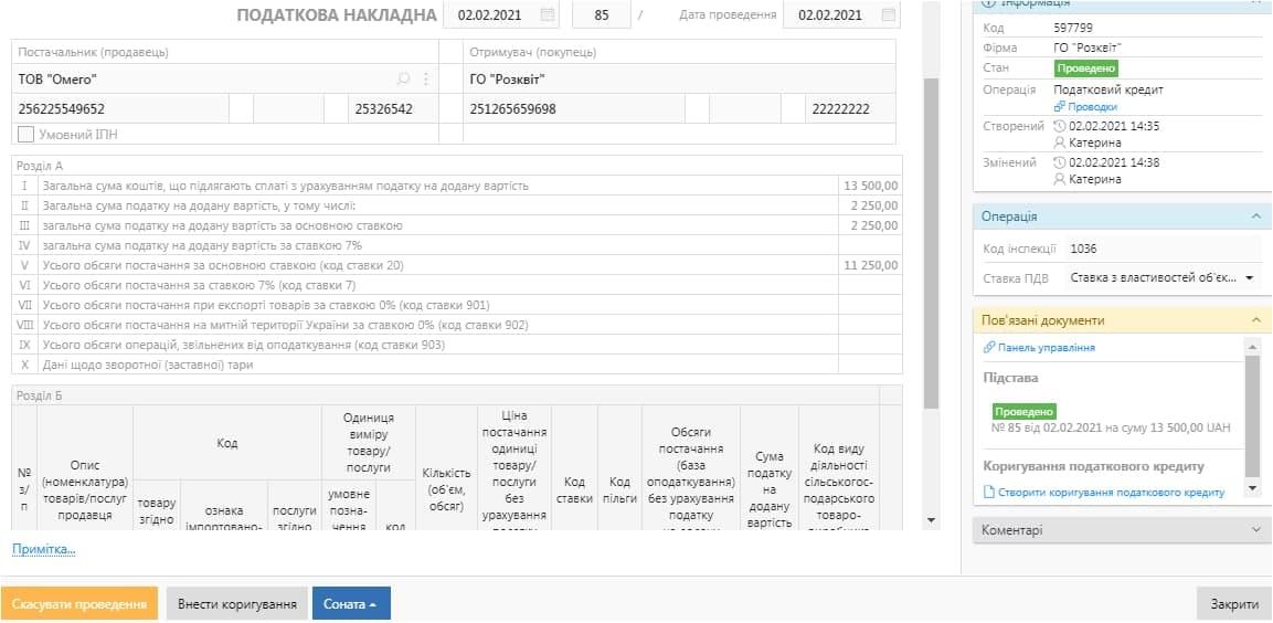 Податкова накладна в програмі для обліку БукКіпер