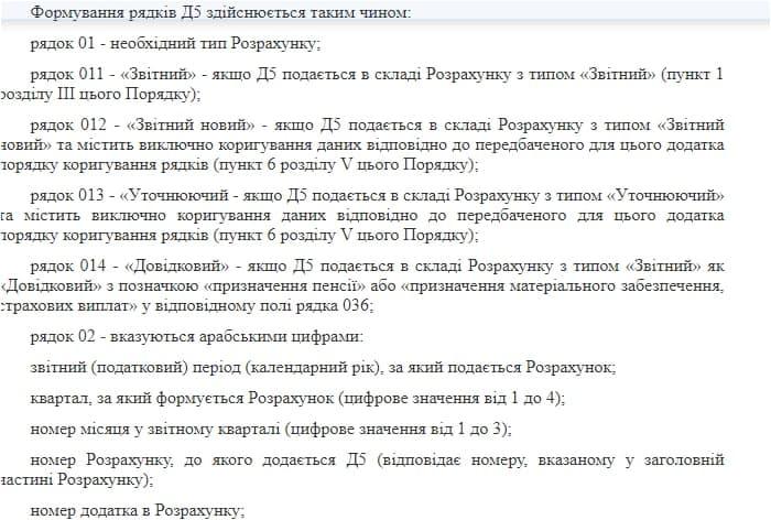 формування рядків Додатку Д5