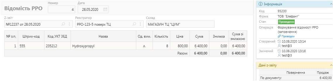 Відомість РРО в бухгалтерській програмі БукКіпер