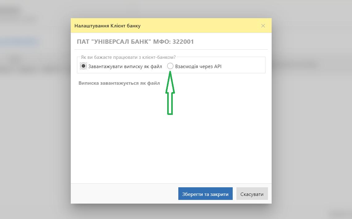 Взаємодія клієнт-банку та банківської програми через АРІ